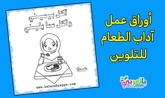 بطاقات الحروف العربية بالحركات للتلوين جاهزة للطباعة أوراق عمل الحروف بالعربي نتعلم Animal Coloring Pages Coloring Pages Color