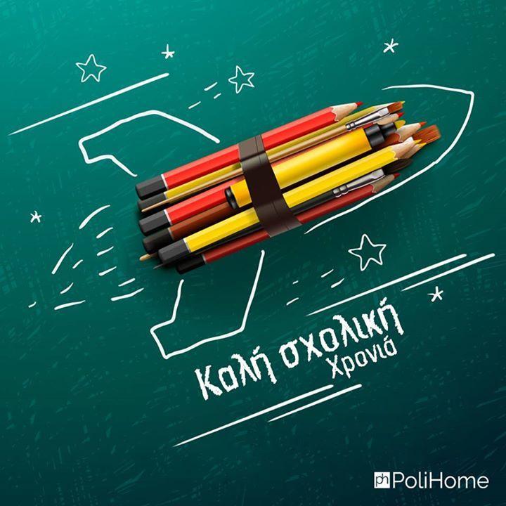 Ήρθε η μέρα για την επιστροφή στα θρανία!  Η Polihome εύχεται καλή σχολική χρονιά σε όλους τους μαθητές!  Για σχολικά έπιπλα: www.polihome.gr