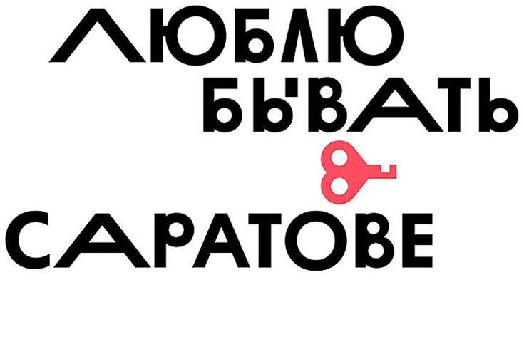 Саратовцам показали новый логотип города | Креатив | Advertology.Ru
