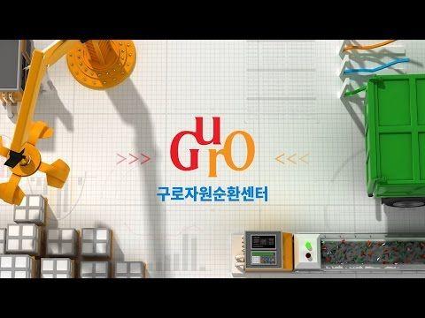 구로자원순환센터 홍보영상 - YouTube