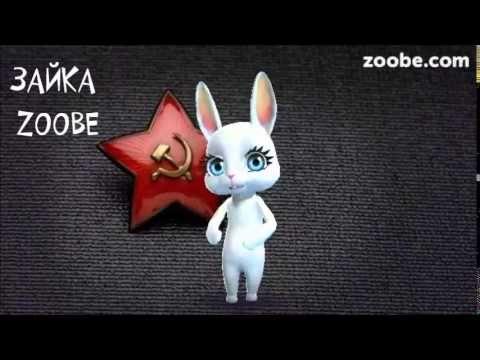 Зайка Zoobe - 23 февраля! - YouTube