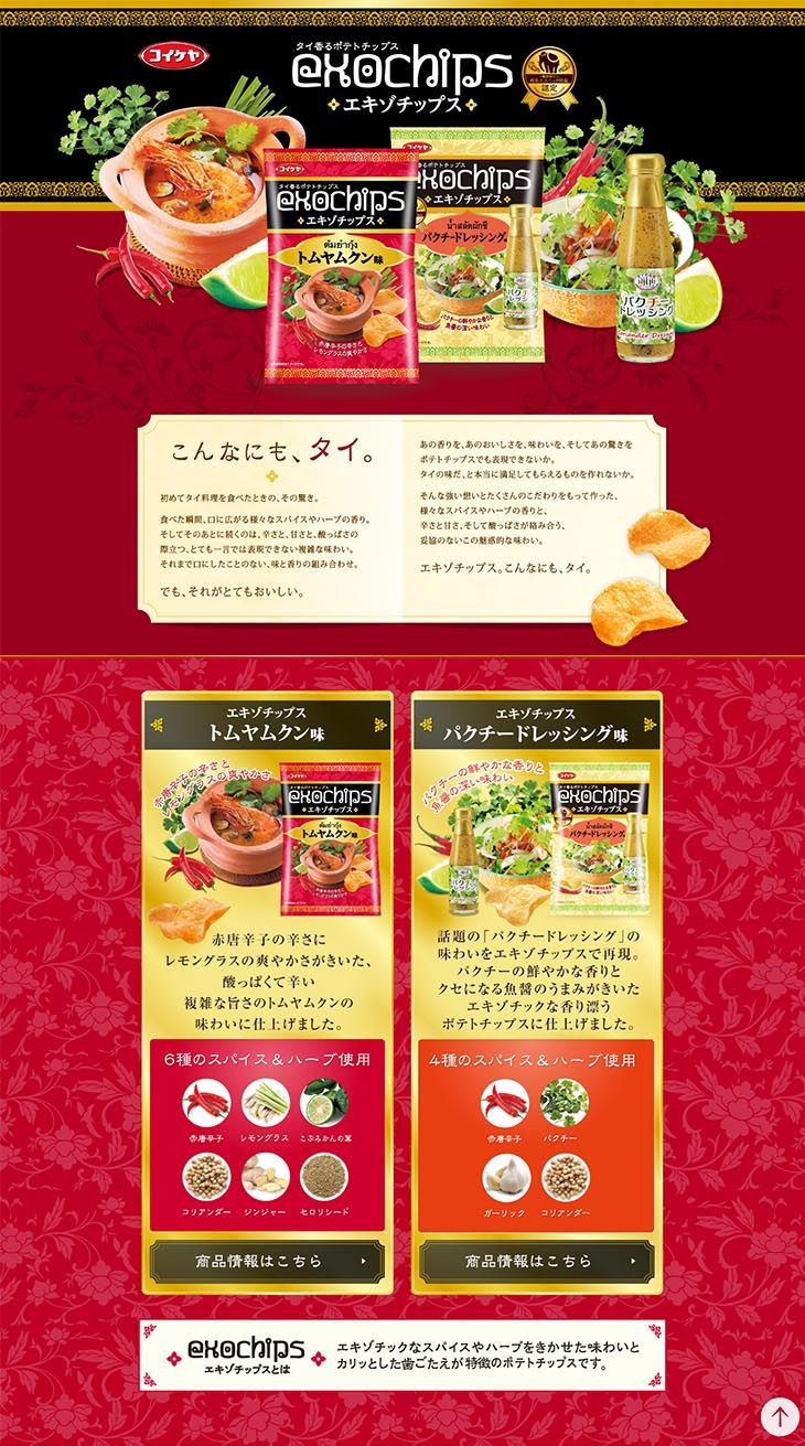 エキゾチップス【食品関連】のLPデザイン。WEBデザイナーさん必見!ランディングページのデザイン参考に(高級・リッチ・セレブ系)