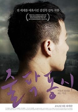 Stateless Things by Kim Kyung-Mook (South Corea, 2011). My discovery in 2013. I am mesmerised by his greatness.