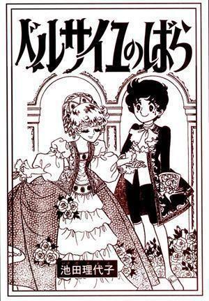 Riyoko Ikeda - Oscar & Andrè - Rose of Versailles #manga