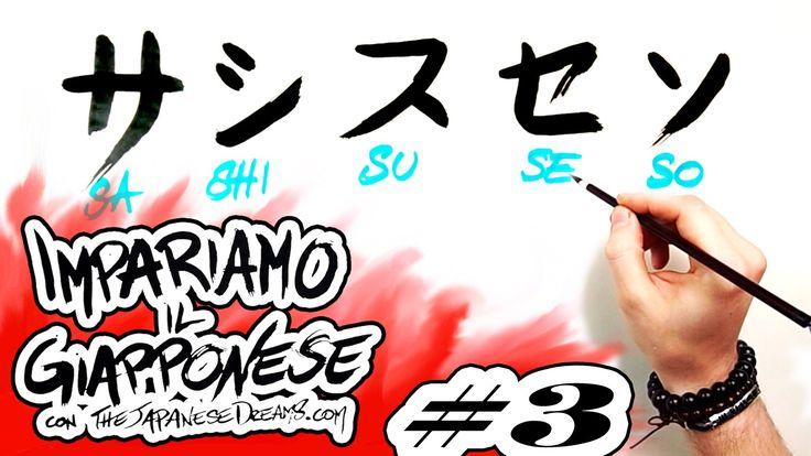 Impariamo il Giapponese #3 – Katakana SA SHI SU SE SO – Lezioni di Scrittura - http://www.thejapanesedreams.com/impariamo-il-giapponese-3-katakana-sa-shi-su-se-lezioni-di-scrittura/