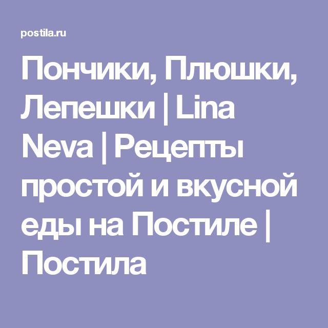 Пончики, Плюшки, Лепешки | Lina Neva | Рецепты простой и вкусной еды на Постиле | Постила