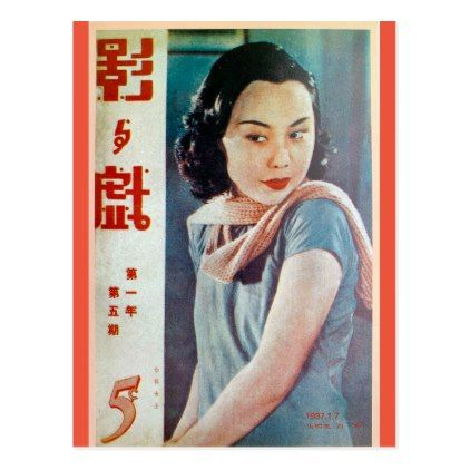 Vintage Shanghai Chinese Movie Ads Flapper Beauty Postcard | Zazzle.com