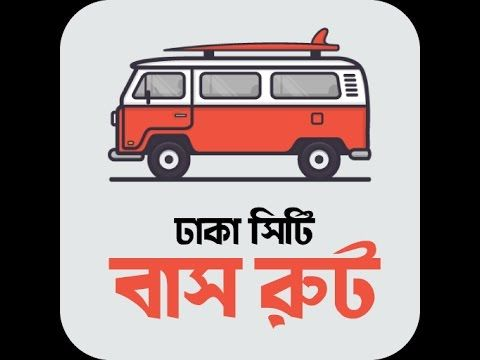 All Local Bus Route in Dhaka City Bangladesh   Dhaka is probably one the most densely populated cities on Earth. When it comes to transportation this city proves to be absolutely devastating. For ordinary people the most common choice for vehicles are rickshaws, CNG auto rickshaws, and city buses. Also See Hot Girls Photos The …