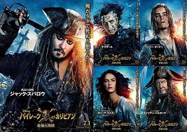"""ジョニー・デップ主演の人気シリーズ第5弾「パイレーツ・オブ・カリビアン最後の海賊」に登場する主要キャラクターのポスターが、一挙公開された。海賊船ブラック・パール号の船長であるジャック・スパロウ(デップ)と、ジャックに恨みを持つ""""海の死神""""サ"""