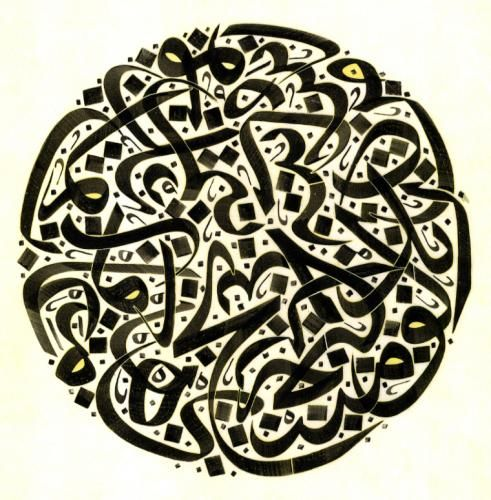 calligraphy in circle by ACalligraphy.deviantart.com on @deviantART