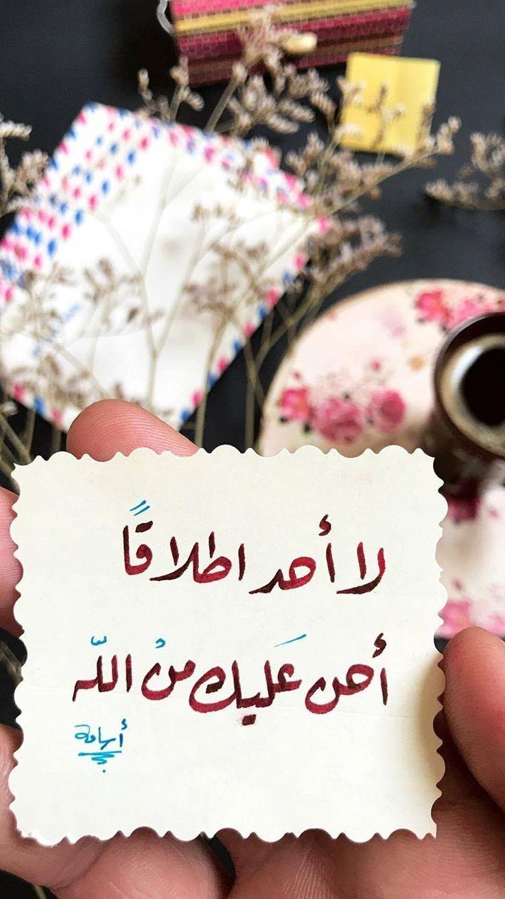لا أحد Islamic Inspirational Quotes Sweet Quotes Islamic Quotes Wallpaper