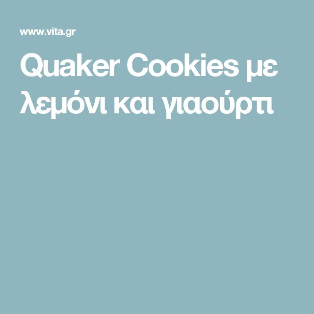 Quaker Cookies με λεμόνι και γιαούρτι