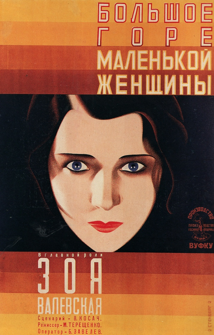 russian movie poster 1920s