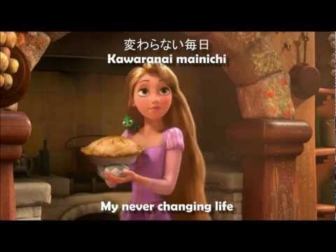 Tangled - When Will My Life Begin [Japanese] Eng Subs + Romaji Lyrics - YouTube