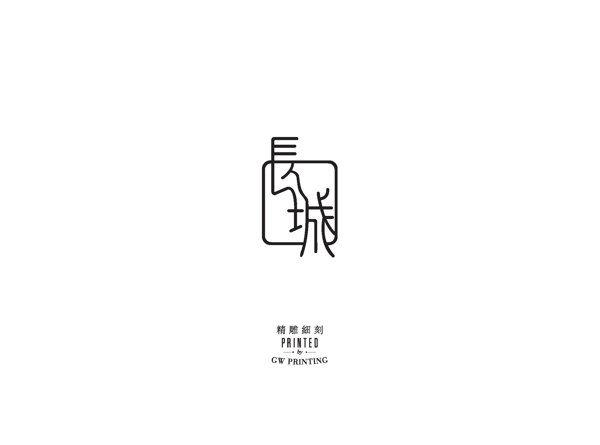 chinese restaurant logo design - Google Search