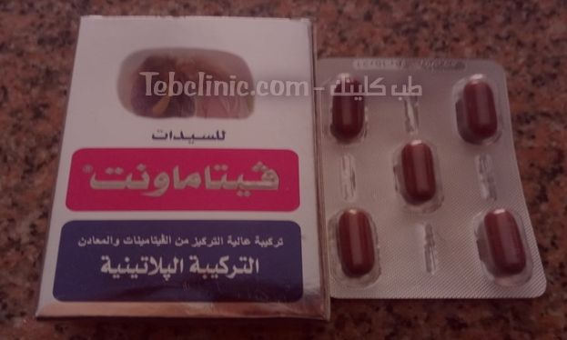 فيتاماونت للسيدات Convenience Store Products Convenience Store Pill
