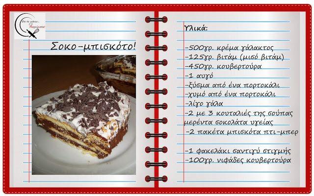 Θα σε κάνω Μαγείρισσα!: Σοκο-μπισκότο!