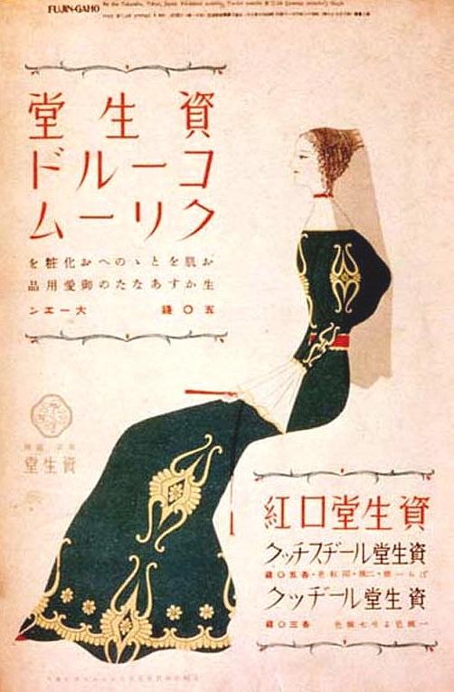 Shiseido poster 1937