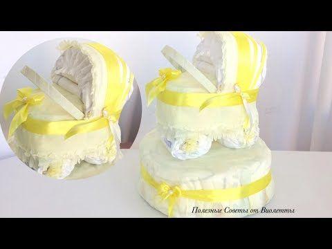 Коляска из Подгузников! Торт из Подгузников! Что подарить новорождённому! - YouTube