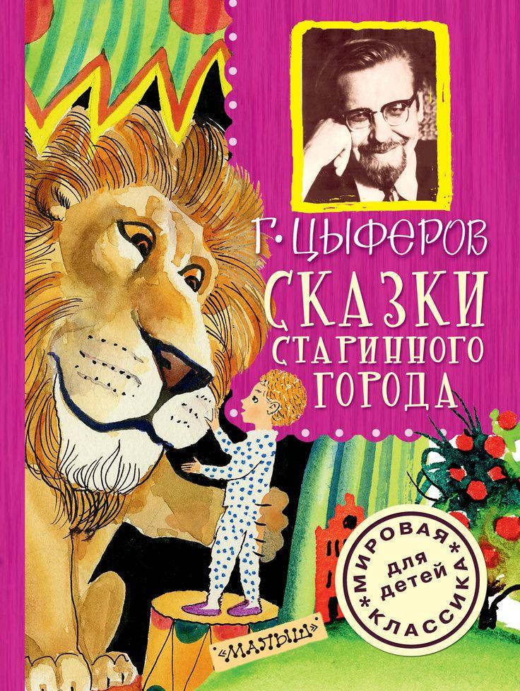 http://shop.ast.ru/catalog/detstvo/literatura-dlya-detey/skazki-starinnogo-goroda-3-7_ID805088/