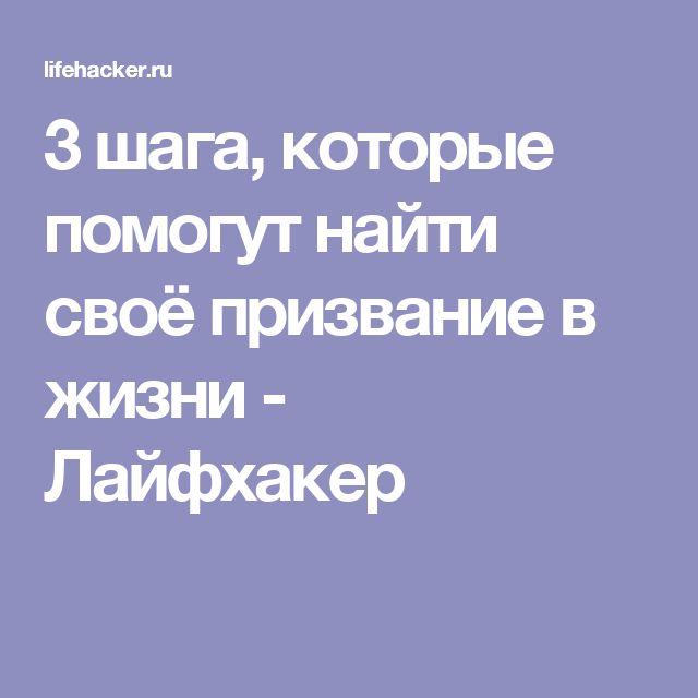 3 шага, которые помогут найти своё призвание в жизни - Лайфхакер
