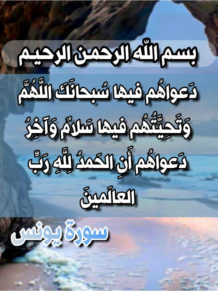 سورة يونس Happy Islamic New Year Islamic Wedding Islamic Wallpaper Hd