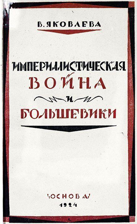 1924, probably Chekhonin