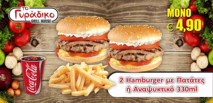 Το Γυράδικο Grill House για σήμερα προτείνει: Δύο ζουμερά Hamburgers με πατάτες ή αναψυκτικό 330ml... Μόνο 4.9€! www.togyradiko.gr