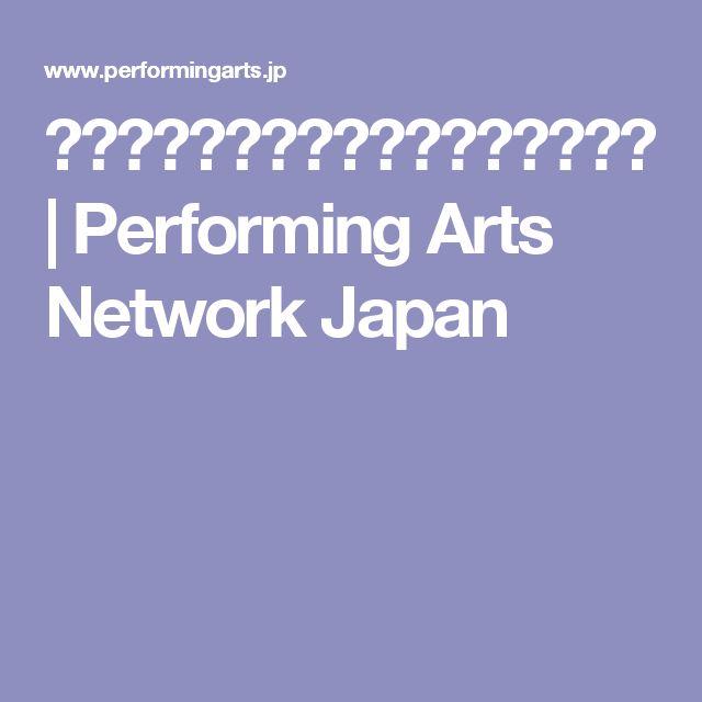 アーティスト・インタビュー:山下残 | Performing Arts Network Japan