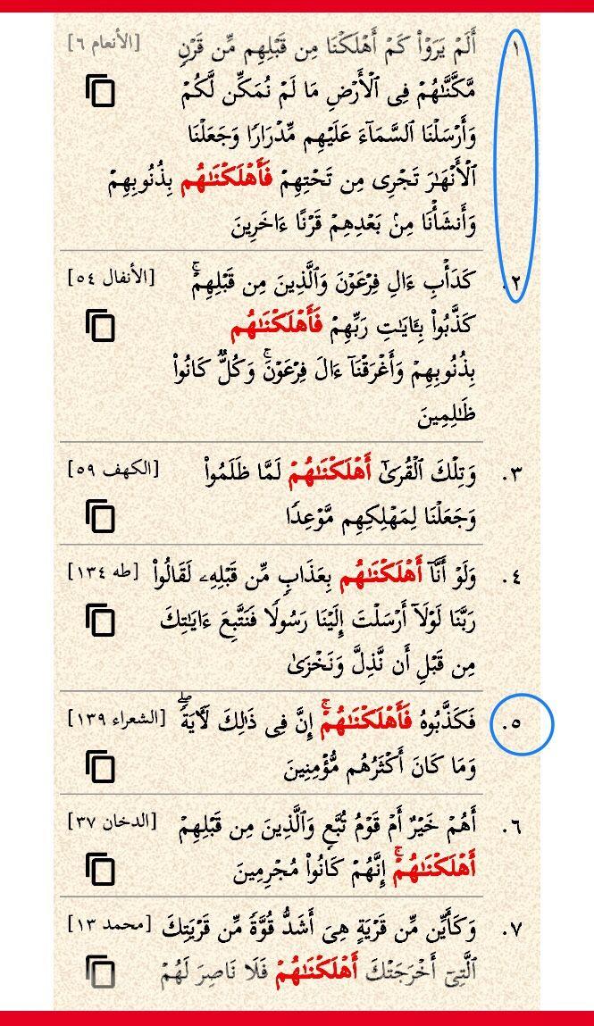 أهلكناهم سبع مرات في القرآن ثلاث مرات بزيادة الفاء مرتان فأهلكناهم بذنوبهم Math Math Equations Abs