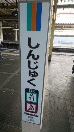 東京圏のJR東日本線で駅ナンバリングと空港のようなスリーレターコードが導入されました  4年後のオリンピックパラリンピックに向けて誰でもわかりやすく電車が乗れる仕組み作りが始まっています  #JR東日本 #電車 #ナンバリング #オリンピック #パラリンピック tags[東京都]