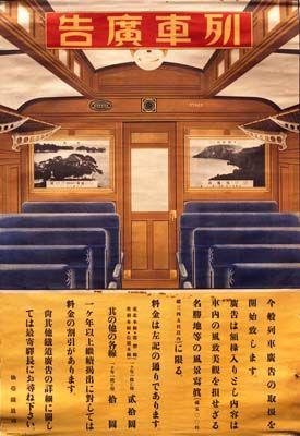 Ministry of Railways Sendai Railway Bureau, Japan, ca. 1955. Photo posters of Towada Lake and Matsushima on the rear wall.