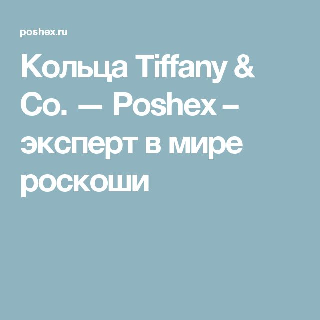 Кольца Tiffany & Co. — Poshex – эксперт в мире роскоши