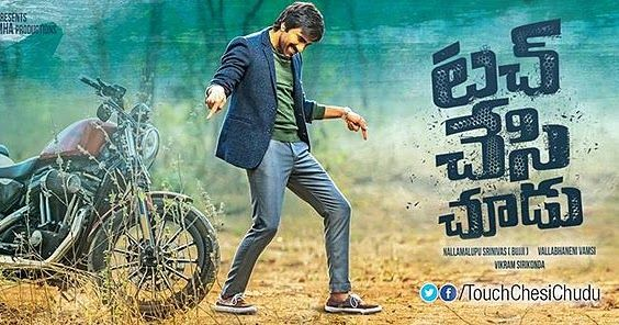 Ravi Teja, Raashi Khanna Touch Chesi Chudu 2017 Telugu Movie Full Star Cast & Crew - MT Wiki Providing Latest Update Touch Chesi Chudu film Story, Release Date, Budget, Actress, Actors, Songs list, Poster, producer,director info.