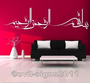 Islamic Muslim art , Islamic Calligraphy (Bismillah) Wall sticker kit39 | eBay