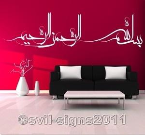 Islamic Muslim art , Islamic Calligraphy (Bismillah) Wall sticker kit39 | eBay