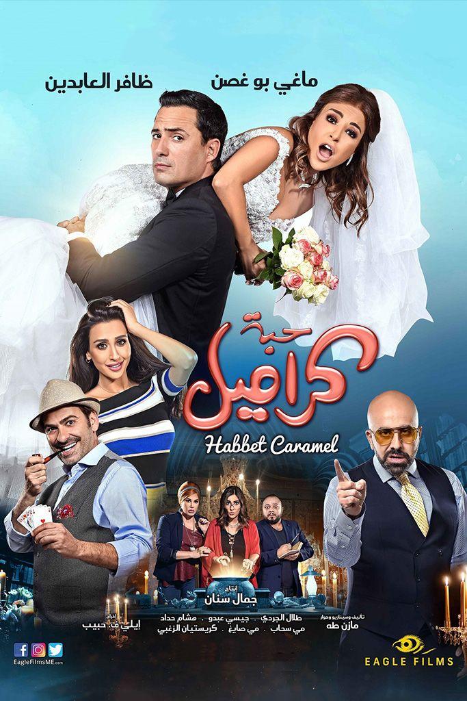 gratuitement film al maslaha