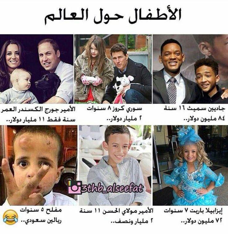 الاطفال حول العالم طبعا اعمل نفسك ميت ي ابو فلعه ب راس هههههههه Arabic Jokes Funny Words Jokes