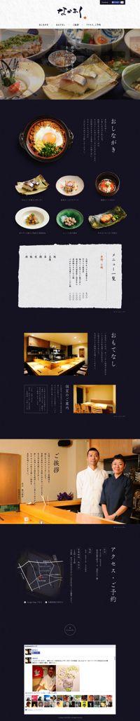 web design | 渋谷でおちついた和食を。なかふく(Calm the Japanese in Shibuya . Zhongfu)