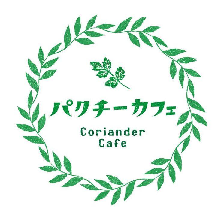 『パクチーカフェ』logo design