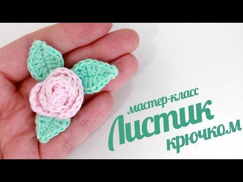 Простой листик крючком ♥ Вязаные листья для розы - YouTube