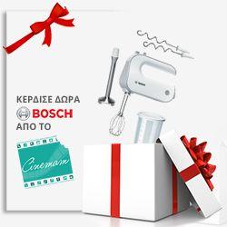 Κέρδισε ένα mixer χειρός της Bosch