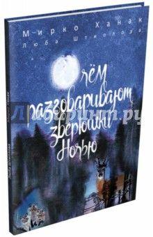Впервые в России выходит книга с рисунками знаменитого во всём мире чешского художника Мирко Ханака. Он родился в Праге в 1921 году, а ушёл из жизни в пятьдесят лет на взлёте своей карьеры. Мирко Ханак работал как живописец, график, дизайнер, но...