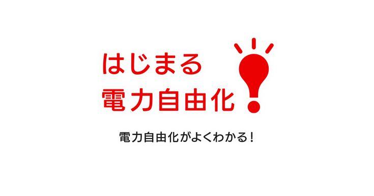電力自由化に伴い、あなたのくらしをもっと便利にするため、料金プランを拡充しました。月々の電気のご使用量が多いお客さま、オール電化住宅にお住まいのお客さま等、様々な料金プランをご用意しております。「はじまる!電力自由化」は、電気のこれからを知り、疑問を解決する、東京電力エナジーパートナーの情報サイトです。