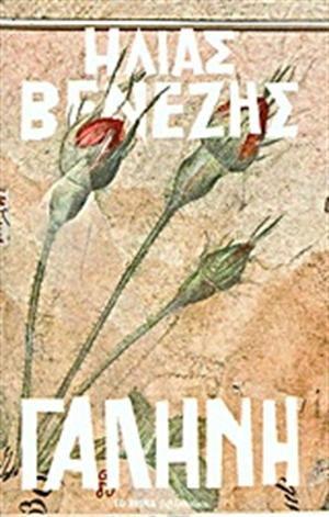 Ηλίας Βενέζης - Γαλήνη  -  Στη Γαλήνη ο Βενέζης αφηγείται την ιστορία μιας ομάδας προσφύγων από την Μικρασία, που έρχονται να εγκατασταθούν, το 1923, στην έρημη τότε γη της Αναβύσσου. Από την ομαδική απόγνωση ξεχωρίζουν σιγά σιγά τα πρόσωπα, το πάθος για τη ζωή που πρέπει να συνεχιστεί, τα όνειρα που ριζώνουν για να χτυπηθούν και πάλι από τη μοίρα, η αναζήτηση της λύτρωσης και της γαλήνης.