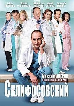 Сериал Склифосовский 2 сезон смотреть онлайн