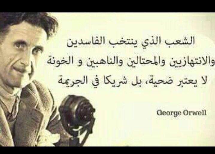 الشعب الذي ينتخب الفاسدين والانتهازيين والمحتالين والخونة لا يعتبر ضحية بل شريكا في الجريمة جورج اورويل Orwell George Orwell George