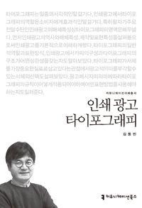 [알라딘]인쇄 광고 타이포그래피