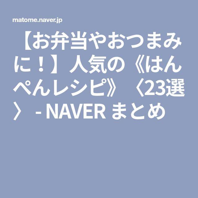 【お弁当やおつまみに!】人気の《はんぺんレシピ》〈23選〉 - NAVER まとめ