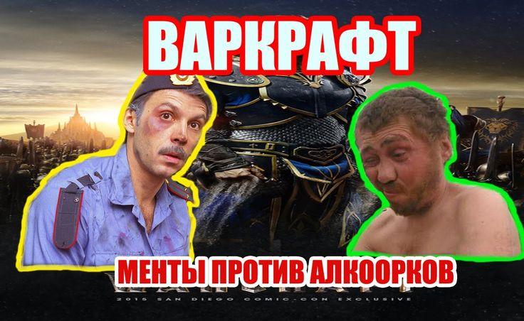 Варкрафт - русский антитрейлер (2016). Менты против алкоорков.